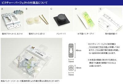 額吊金具ピクチャーパーフェクト(壁掛け用フック)石膏ボード対応PF-07701【メール便対応】