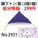【処分特価】額フトン 大/紫(2個1組)【メール便対応】【No.2921】