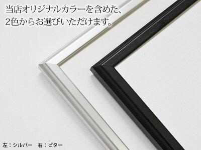 オープンスライドパネルA4(297×210mm)アルミ額縁/ポスターフレーム/ポスターパネル/ワンタッチ式/インテリア雑貨【OSP/SL/A4】
