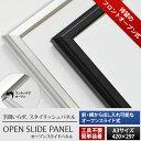 オープンスライドパネル A3(420×297mm) アルミ額縁/ポスターフレーム/ポスターパネル/ワンタッチ式/インテリア雑貨