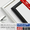オープンスライドパネル B4(364×257mm) アルミ額縁/ポスターフレーム/ポスターパネル/ワンタッチ式/インテリア雑貨
