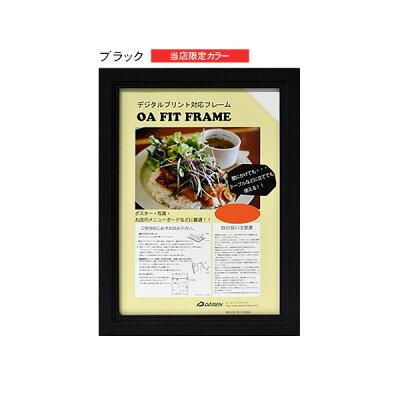 木製ポスターフレームA3サイズ(420×297mm)全5色ブラック/ブラウン/ホワイト/チーク/ナチュラル【ポスターパネル】【額縁】【壁掛け/インテリア/玄関/アートフレーム】
