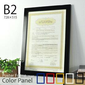 【UVカット】木製ポスターフレーム「カラーパネル」B2(728×515mm)全5色 ブラック/ホワイト/ブルー/レッド/イエロー 木製/額縁【絵画/壁掛け/インテリア/玄関/アートフレーム】