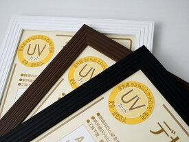 【UVカット】木製ポスターフレーム「デザインパネル」A2(594×420mm)【アウトレット】【bt-st】【絵画/壁掛け/インテリア/玄関/アートフレーム】
