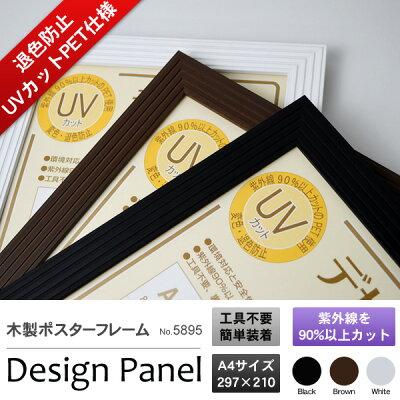 【UVカットアクリル】木製ポスターフレーム「デザインパネル」A4(297×210mm)【アウトレット】