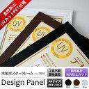 【UVカット】木製ポスターフレーム「デザインパネル」A4(297×210mm)【アウトレット】【bt-st】