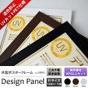 【UVカット】木製ポスターフレーム「デザインパネル」B1(1030×728mm)【アウトレット】