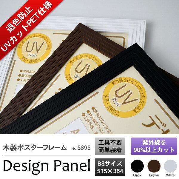 【UVカット】木製ポスターフレーム「デザインパネル」B3(515×364mm)【アウトレット】【bt-st】