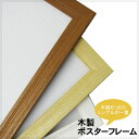 木製ポスターフレーム 菊全サイズ(900×600mm)【ポスターパネル】【額縁】【UVカット仕様】【あす楽対応】