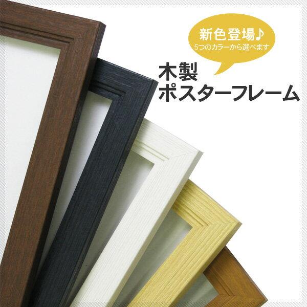 木製ポスターフレーム B2サイズ(728×515mm)【ポスターパネル】【額縁】【UVカット仕様】【bt-st】