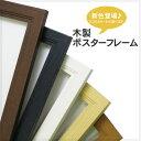 木製ポスターフレーム A2サイズ(594×420mm)【ポスターパネル】【額縁】【UVカット仕様】【あす楽対応】【bt-st】