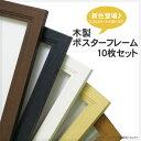 【10枚セット】木製ポスターフレーム B3サイズ(515×364mm)【ポスターパネル】【額縁】【UVカット仕様】【あす楽対応】