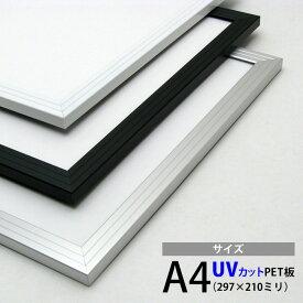 激安アルミポスターフレーム A4サイズ(297×210mm)全3色 シルバー/ブラック/ホワイト/パネル/額縁【UVカット】【壁掛け/インテリア/玄関/アートフレーム】