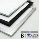 激安アルミポスターフレーム B1サイズ(1030×728mm)/パネル/額縁【UVカット仕様】【楽天額縁ランキング上位常連♪…