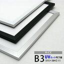 激安アルミポスターフレーム B3サイズ(515×364mm)全3色 シルバー/ブラック/ホワイト/パネル/額縁※北海道は送料…