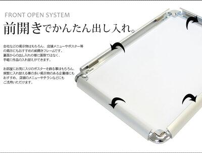 【アウトレット】アルミポスターフレームパセット/シルバーA4(297×210mm)前面出し入れ/低反射パネル/アルミ製額縁(品番:5350)【パセット/A4】