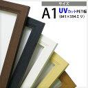 木製ポスターフレーム A1サイズ(841×594mm)全5色 ブラック/ブラウン/ホワイト/チーク/ナチュラル ※北海道は送…