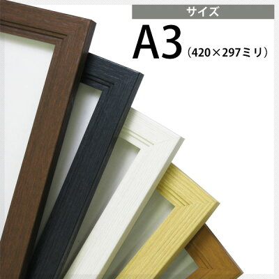 ポスターフレーム/木地A3サイズ[用紙寸法420×297ミリ]