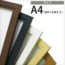 木製ポスターフレーム A4サイズ(297×210mm)全5色 ブラック/ブラウン/ホワイト/チーク/ナチュラル ※スタンド付…