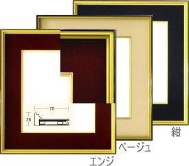色紙額 4150N 普通色紙(272×242mm)専用☆前面ガラス仕様☆【bt-st】【絵画/壁掛け/インテリア/玄関/アートフレーム】
