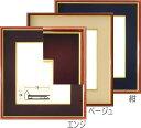 色紙額縁4152N 普通色紙サイズ(272×242mm)専用☆前面ガラス仕様☆【激安色紙額縁】【色紙用額縁】【bt-st】