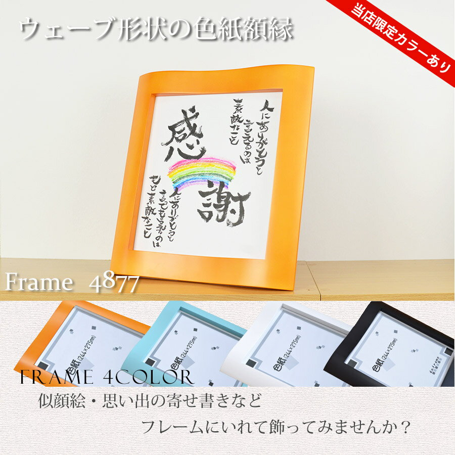 ウェーブ形状のスタンド付きフレームです♪色はオレンジ・ホワイト・ブラック・ブルーの4色から選べます! 色紙額縁 4877 普通色紙サイズ(272×242mm)専用☆前面アクリル仕様☆【似顔絵】【ウェルカムボード】【寄せ書き】