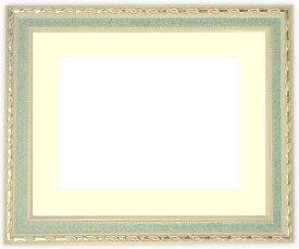 押し花額縁 5663/グリーン 49額サイズ(ガラス寸法483×393mm)【os-C】【絵画/壁掛け/インテリア/玄関/アートフレーム】
