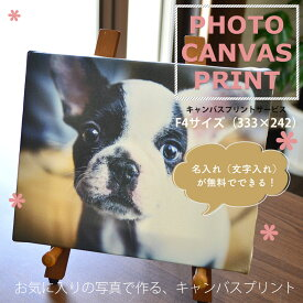 アートパネル キャンバスプリント F4サイズ(333×242mm)名入れ・文字入れ無料 フォトパネル/キャンバス写真印刷/オーダーメイド/絵画/壁掛け/インテリア/記念写真/アートフレーム/ウェルカムボード