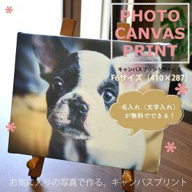 アートパネル キャンバスプリント F6サイズ(410×318mm)名入れ・文字入れ無料 フォトパネル/キャンバス写真印刷/オーダーメイド/絵画/壁掛け/インテリア/記念写真/アートフレーム/ウェルカムボード