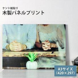 木製パネルプリント(ケント紙貼り)A3サイズ(420×297mm)※厚さ18ミリ※【名入れ、文字入れ無料】フォトパネル/アートパネル/写真印刷/オーダーメイド/絵画/壁掛け/インテリア/玄関/アートフレーム/パネル印刷/キャンバスプリント
