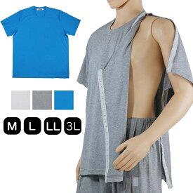 Tシャツ 介護服 骨折 入院服 便利服 フルオープンスエット スエット パジャマ 介護用品 メンズ インナー 夏 おしゃれ 半袖 M L LL 3L ブルー グレー ホワイト