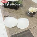 モールドブラパッド(2枚入り)マタニティパッド☆産後用品M〜LLのインナーに適応●6セットまでネコポス可能●洗い替え用に