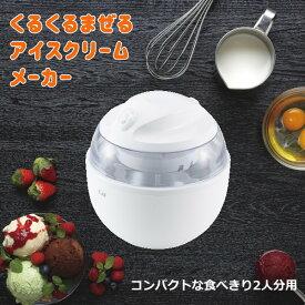 貝印 くるくるまぜるアイスクリームメーカー DL5929【北海道、沖縄への配送不可】