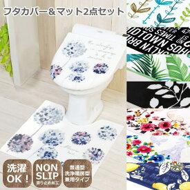 選べる!おしゃれでかわいい 兼用トイレ2点セット フタカバー+トイレマット