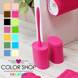 トイレブラシ&ケース カラーデコ カラーショップ 全10色