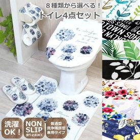 選べる!おしゃれでかわいい 兼用型トイレ4点セット