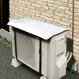 エアコン室外機カバー サンカット