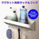 ラックスマグネット 洗剤ラック&フック