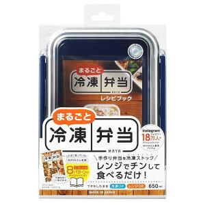 まるごと冷凍弁当 タイトボックス650ml ネイビー PCL-3SR