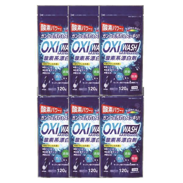 【メール便送料無料】 OXIWASH(オキシウォッシュ)酸素系漂白剤 120g×6包 粉末タイプ【代引き・同梱・日時指定不可】