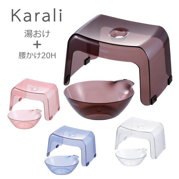 【送料無料】 Karali(カラリ) 腰かけ20H+湯おけ 2点セット【北海道、沖縄への配送は追加送料1500円】