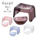 【送料無料】 Karali(カラリ) 腰かけ20H+湯おけ 2点セット【北海道、沖縄への配送は追加送料1500円】【20P15】