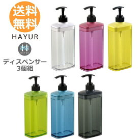 HAYUR(ハユール) ディスペンサー 選べるカラーお買い得3個セット