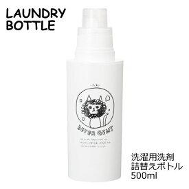 ネコランドリー 洗濯用洗剤詰め替え用ボトル 500ml