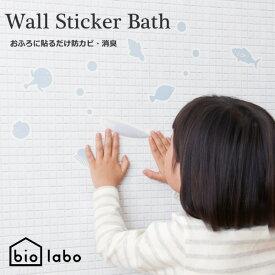 【メール便送料無料】 biolabo(バイオラボ) Wall Sthicker Bath(浴室用)【代引き・後払い・同梱・日時指定不可】