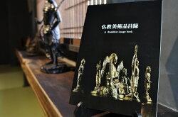 仏教美術品目録