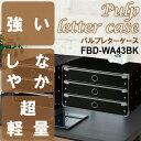 収納ボックス 書類ケース レターケース おしゃれ パルプレターケース 卓上 引き出し 硬質パルプ 北欧 FBD-WA43BK