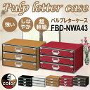 収納ボックス 書類ケース レターケース おしゃれ パルプレターケース 卓上 引き出し 硬質パルプ 北欧 FBD-NWA43BR FBD-NWA43W FBD-N...