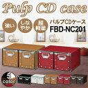 収納ボックス 書類ケース CDケース おしゃれ パルプCDケース 卓上 引き出し 硬質パルプ 北欧 FBD-NC201BK FBD-NC201W FBD-NC2...