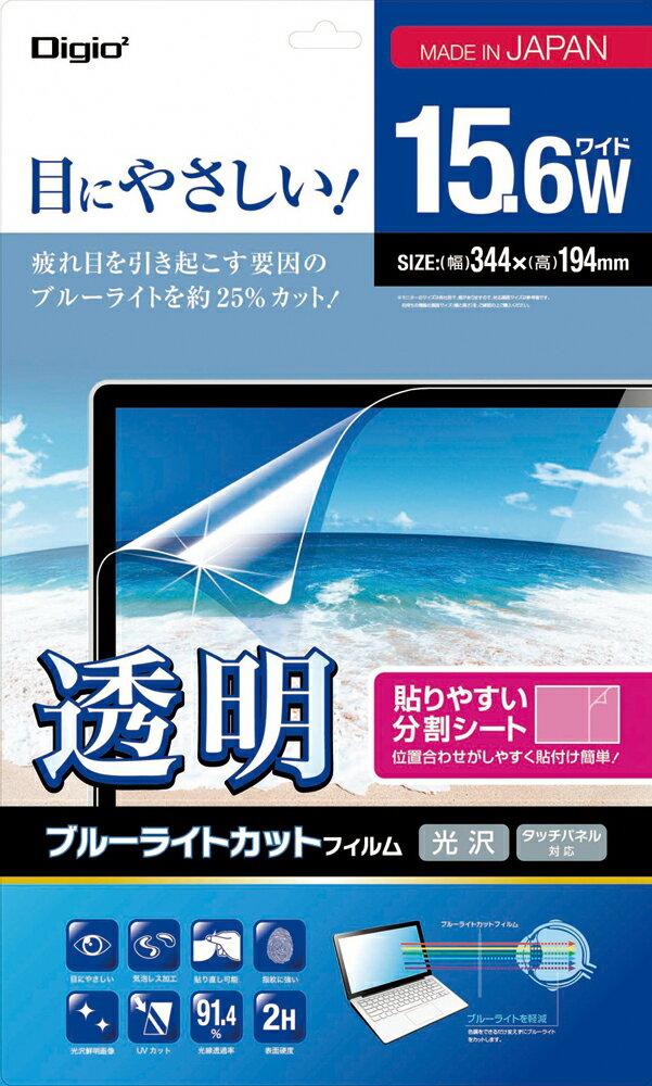 液晶保護フィルム 透明 ブルーライトカット 光沢 気泡レス加工 15.6インチワイド対応 SF-FLKBC156W